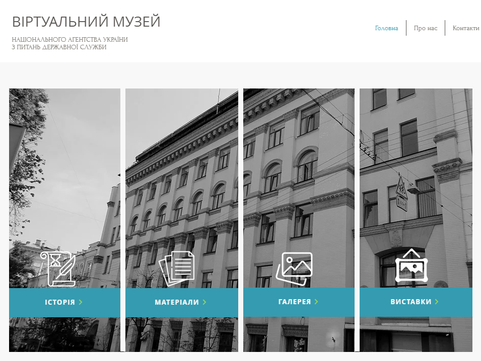Віртуальний музей НАДС